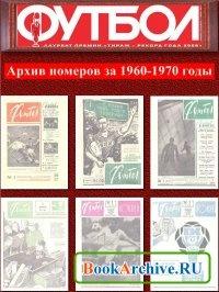 """Журнал Еженедельник """"Футбол"""" - """"Футбол-Хоккей"""" (архив номеров за 1960-1970)"""
