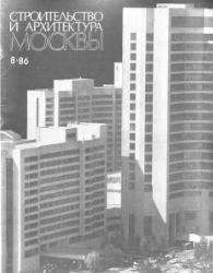 Журнал Строительство и архитектура Москвы №8 1986