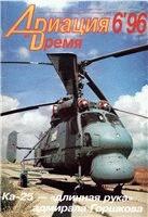 Журнал Журнал Авиация и время - №6-1996
