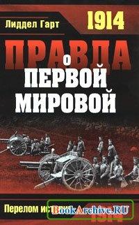 Книга 1914. Правда о Первой Мировой/The real war 1914–1918