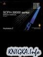 Sony Playstation 2 - Сервисная документaция