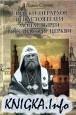 Списки иерархов и настоятелей монастырей российския церкви