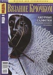 Журнал Мода и модель №12 2008