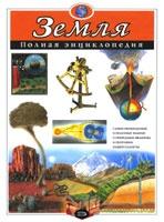Книга Земля. Полная энциклопедия