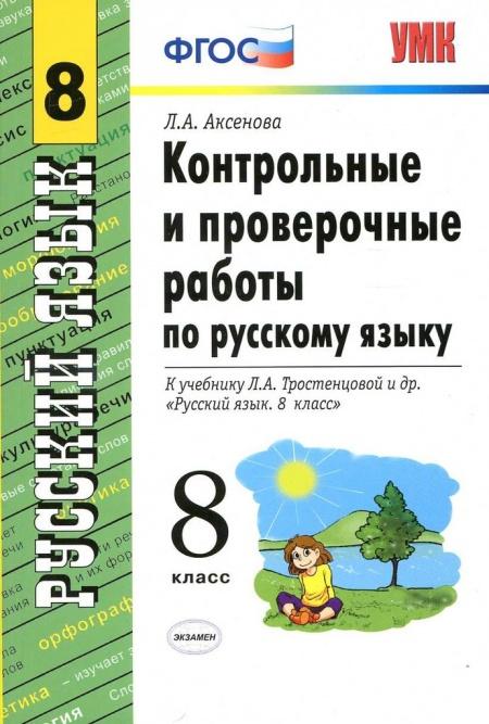 Книга Русский язык 8 класс 2014 год ?