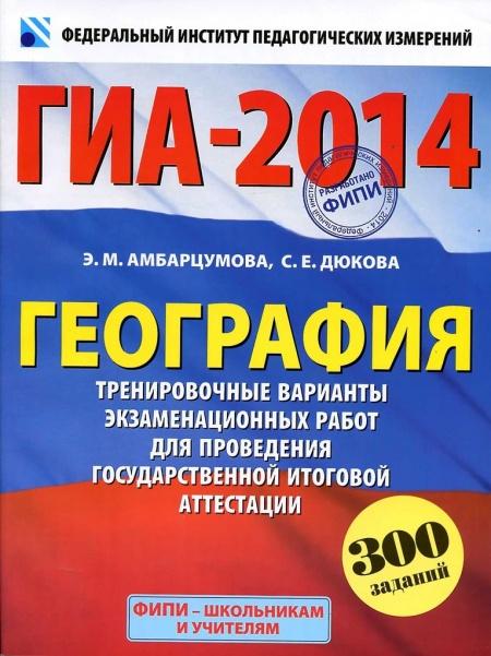 Книга ГИА 2014 География 300 заданий