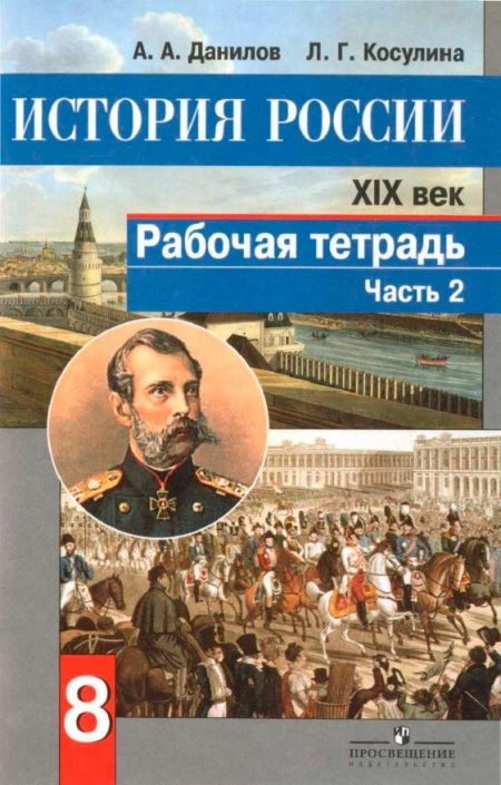 Книга История России XIX век Рабочая тетрадь 8 класс Часть 2