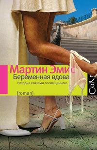 Аудиокнига Мартин Эмис. Беременная вдова
