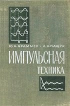 Книга Импульсная техника