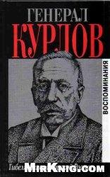 Книга Гибель императорской России