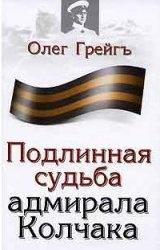 Книга Подлинная судьба адмирала Колчака