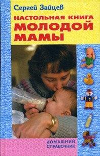Книга Настольная книга молодой мамы