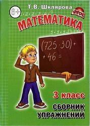 Книга Математика, 3 класс, Сборник упражнений, Шклярова Т.В., 2012
