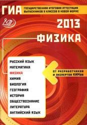 Книга ГИА 2013, Физика, 9 класс, Пурышева Н.С.