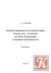 Книга Книга Импрессионизм в русской музыке рубежа XIX - XX веков: истоки, тенденции, стилевые особенности