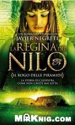 Книга Il rogo delle piramidi. La regina del Nilo vol. 3