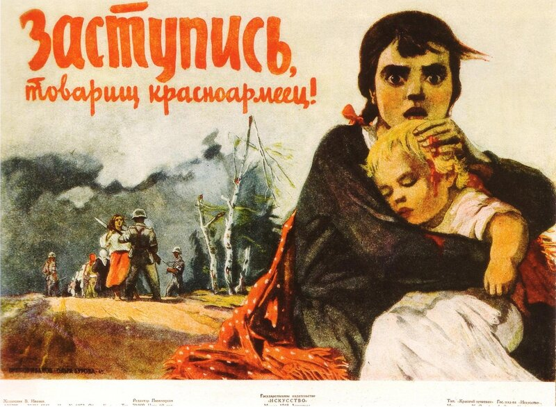 Плакаты 1941-1945 гг.