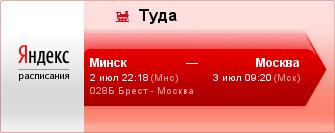028Б, Минск-Пасс. (2 июл 22:18) - М-Белорусск. (3 июл 09:20)