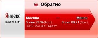 131Б, М-Белорусск. (5 июл 23:34) - Минск-Пасс. (6 июл 08:21)