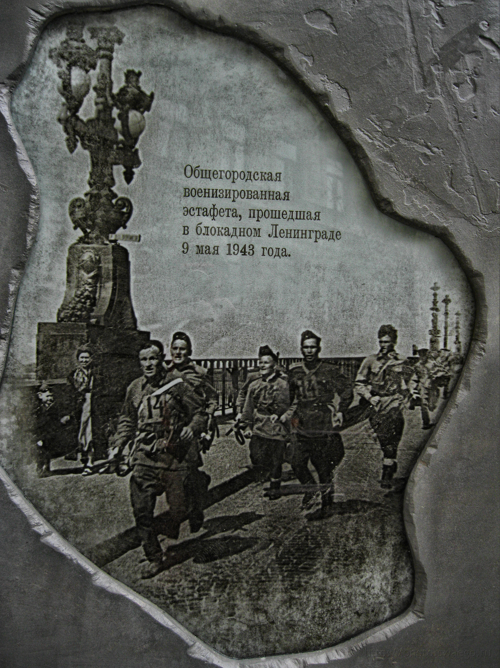 Выставка Памяти блокадного матча