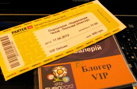 билеты в вип-сектор киевской фан-зоны и беджик блогера