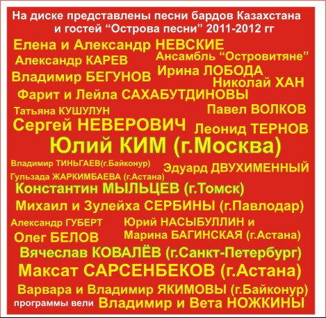"""Проект """"Остров песни"""" (Избранное)"""