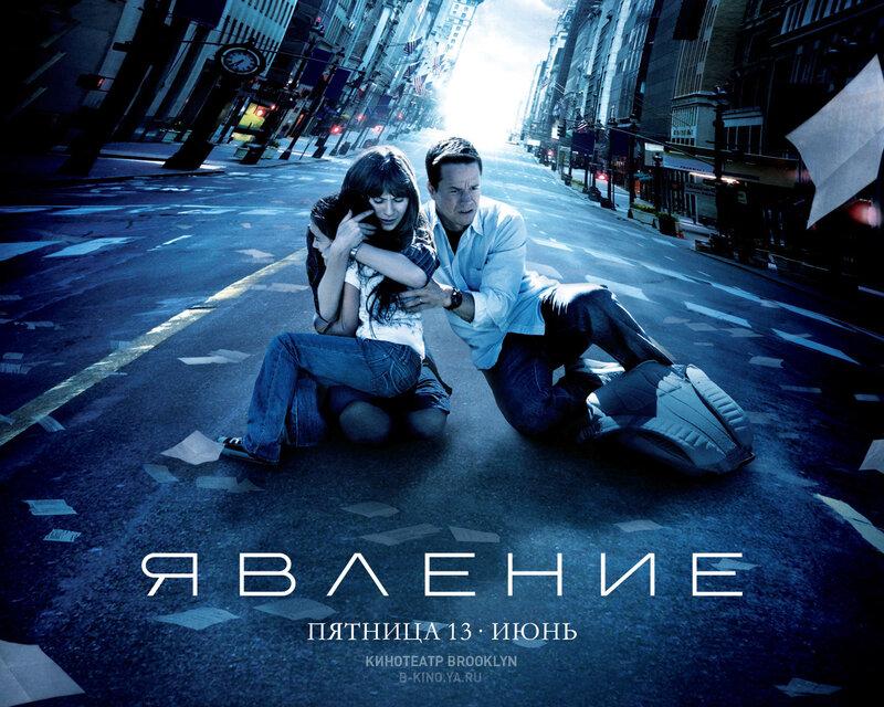 Явление / The Happening (2008) DVDRip
