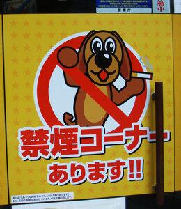 no smoking dogs, japan =)