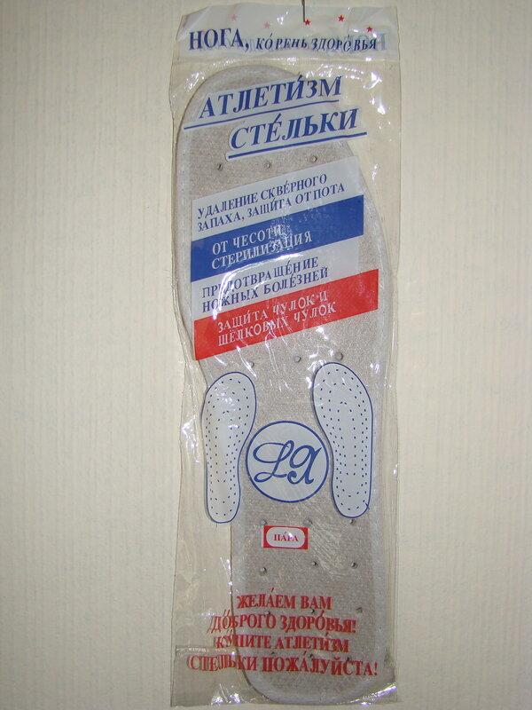 стельки атлетизм)))