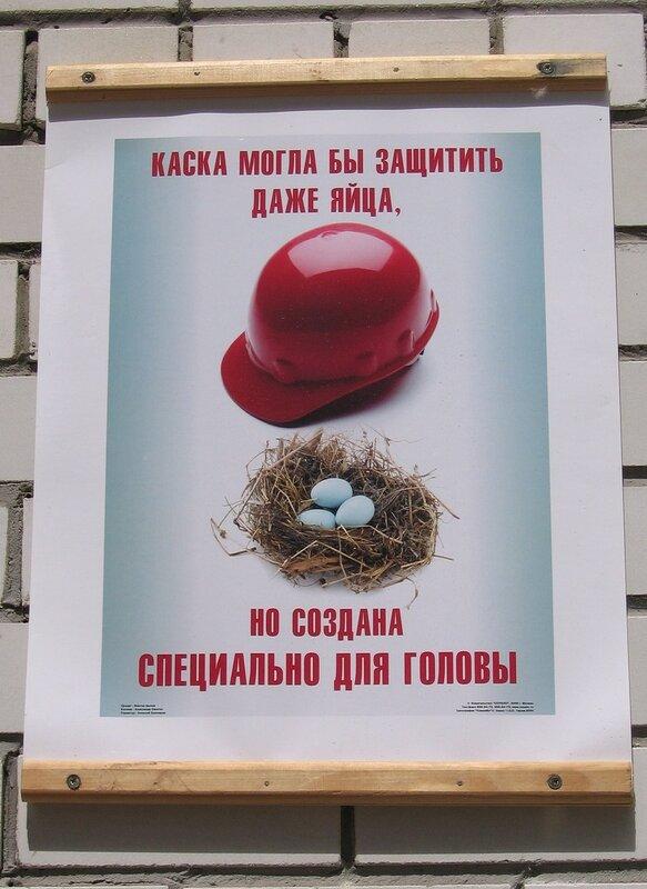 плакат одень каску