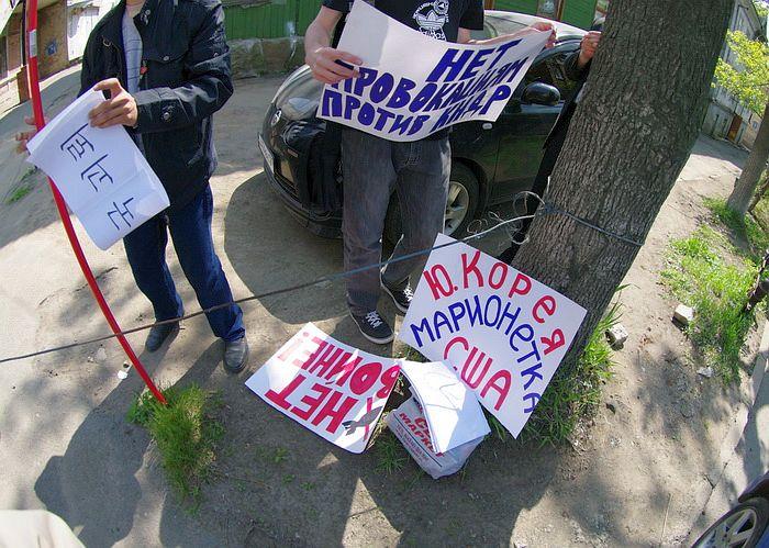 Коммунисты Приморья устроили пикет у здания ген. консульства Республики Корея во Владивостоке (ФОТО)