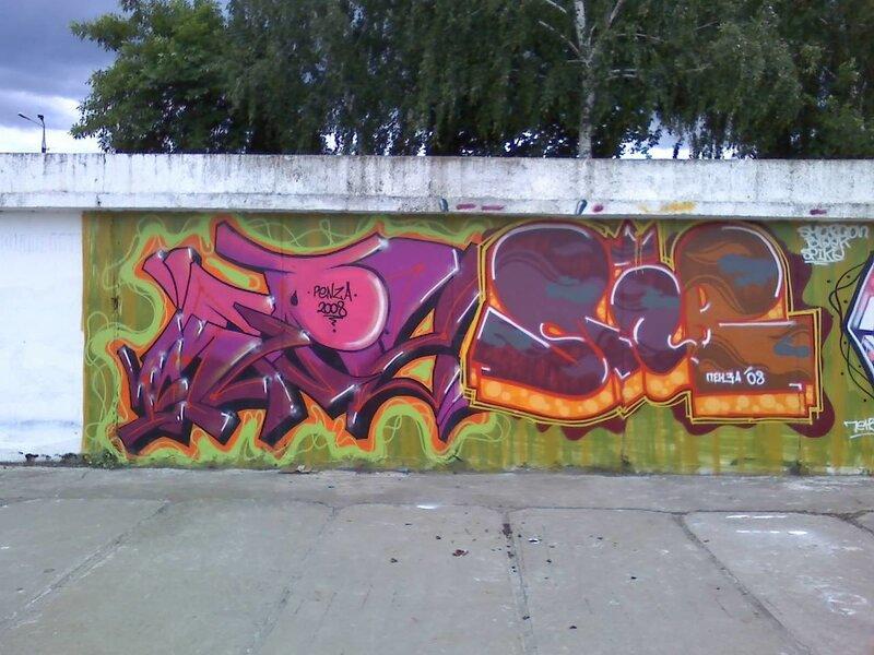 Пенза, граффити