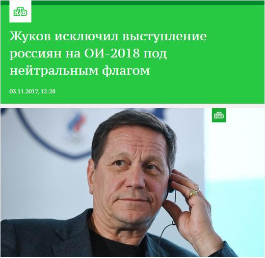 Жуков исключил выступление россиян на ОИ-2018 под нейтральным флагом