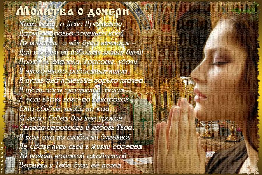 Смешные, картинки с молитвой о дочери