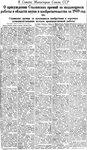 Сталинские премии за 1949 г - 4.jpg