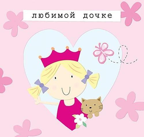 Любимой доченьке! открытка поздравление рисунок фото картинка