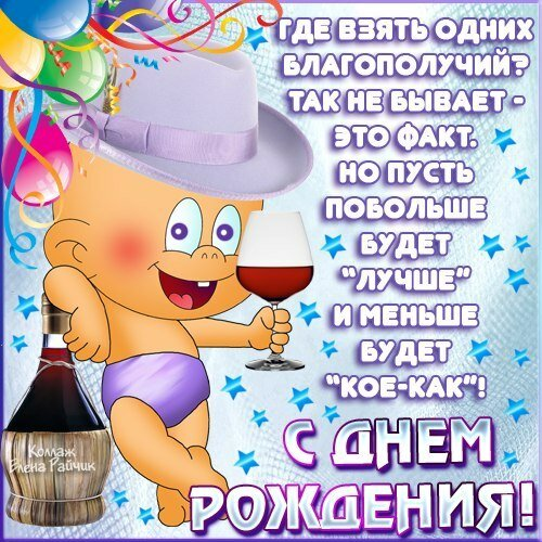 Поздравление в стихах в честь Дня рождения открытка поздравление картинка