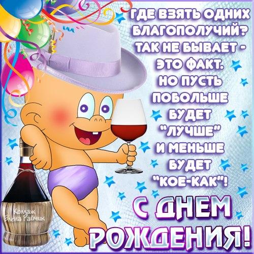 Поздравление в стихах в честь Дня рождения