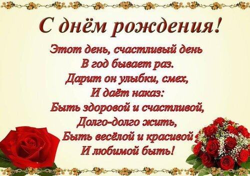 Поздравление в стихах с днем рождения. Розы открытка поздравление картинка