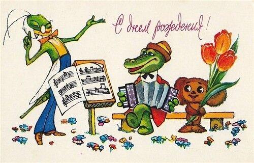 С Днем Рождения!  Кузнечик. Крокодил Гена и Чебурашка открытка поздравление картинка