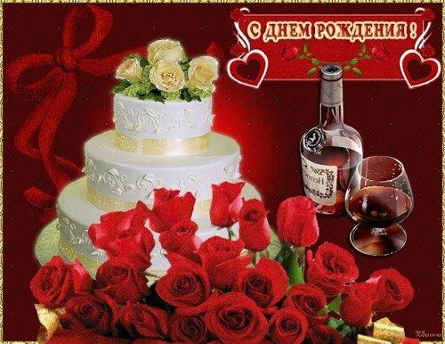 С Днём Рождения!  Цветы и торт на красном фоне открытка поздравление картинка
