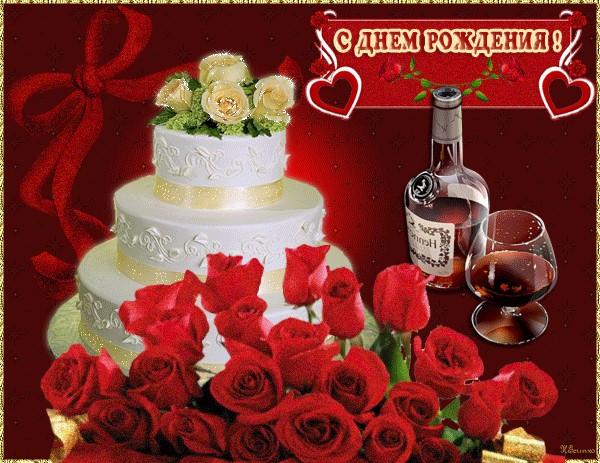 С Днём Рождения!  Цветы и торт на красном фоне