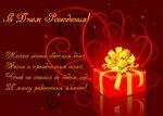 С Днем Рождения! Желаю много светлых дней. Стихи к празднику открытки фото рисунки картинки поздравления