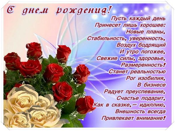 С днем рождения! Пусть каждый жень принесе