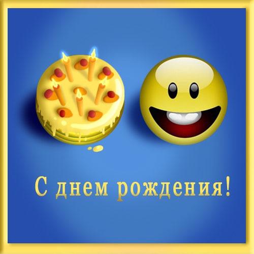 З днем Народження! Смайлик і торт листівка фото привітання малюнок картинка