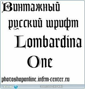Винтажный русский шрифт Lombardina One