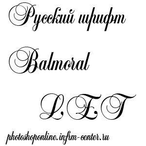 Русский прописной шрифт balmoral let