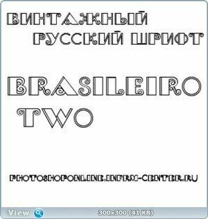 Винтажный русский шрифт brasileiro two