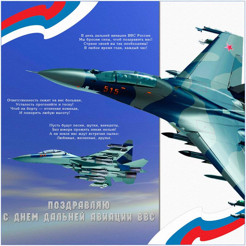 День дальней авиации ввс в россии