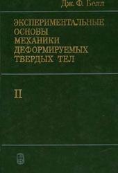 Книга Экспериментальные основы механики деформируемых твердых тел, Конечные деформации, Часть 2, Белл Ф.Д., 1984
